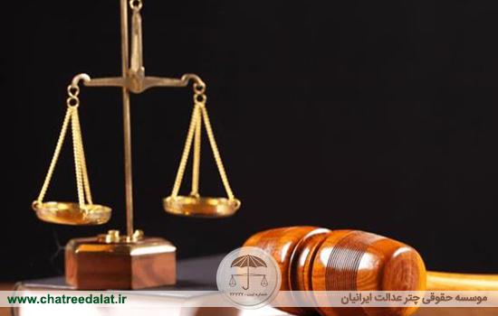موسسه حقوقی