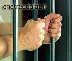 مجازات های اصلی در قانون مجازات اسلامی