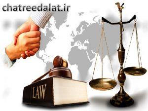 حقوق جزایی اسلامی و غربی