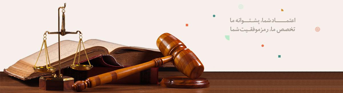 موسسه حقوقی چتر عدالت ایرانیان