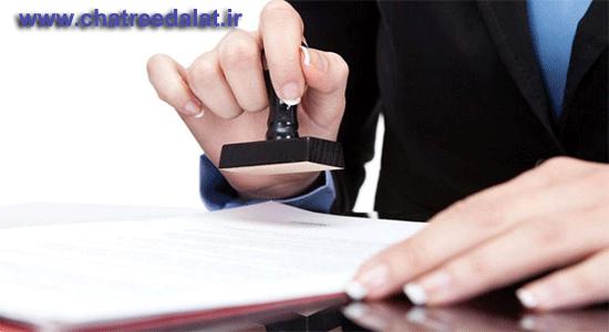 خدمات ثبتی ثبت اختراع