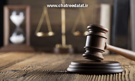 دعاوی کیفری حکم قطعی طلاق لازم الااجراست - حکم قطعی چیست