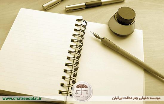 وصیت نامه قانونی