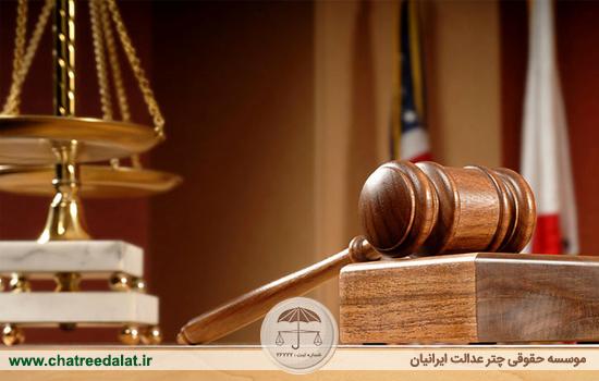 آدرس مراجع قضایی تهران