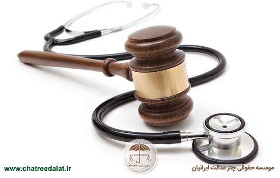 شکایت از پزشکان